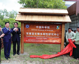 china-myanmar-established-biodiversity-research-institute-handed-over-to-myanmar