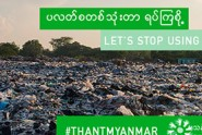 The-Fight-against-Plastic-Pollution-in-Myanmar-Hotels